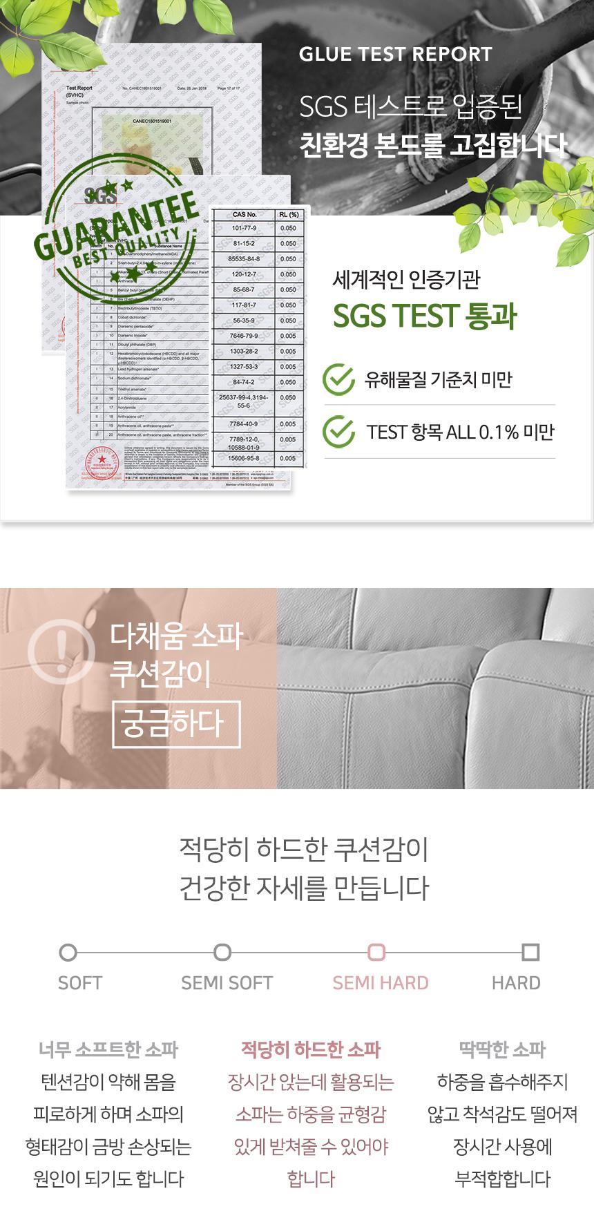 친환경본드_쿠션감